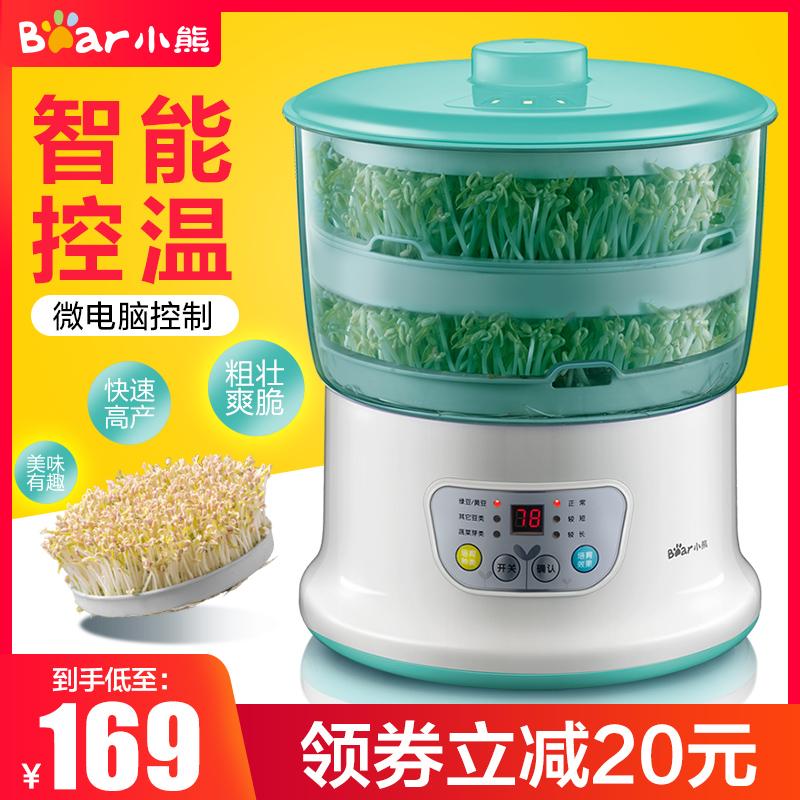 小熊豆芽机家用全自动多功能发豆芽机生绿豆黄豆发芽盆豆芽罐机