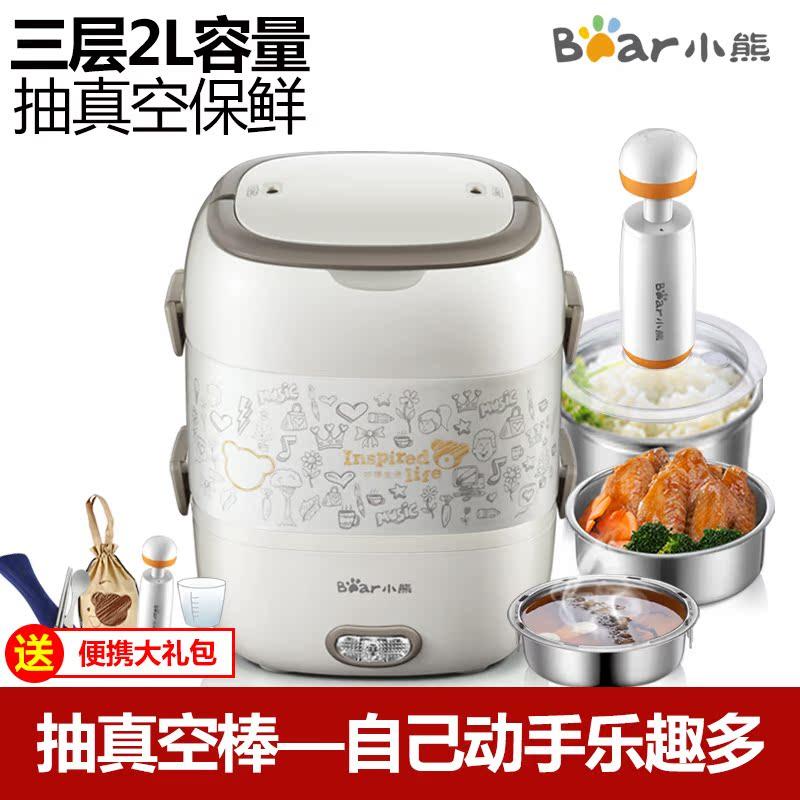 小熊抽真空不鏽鋼電熱飯盒三層加熱飯盒插電飯盒迷你蒸飯器便當盒