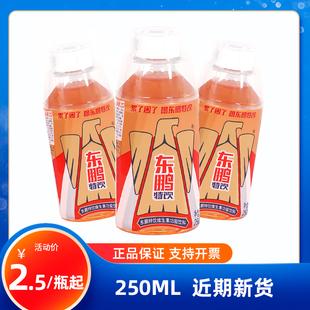 东鹏特饮维生素功能性饮料250ML*12瓶装扫码红包带奖新日期