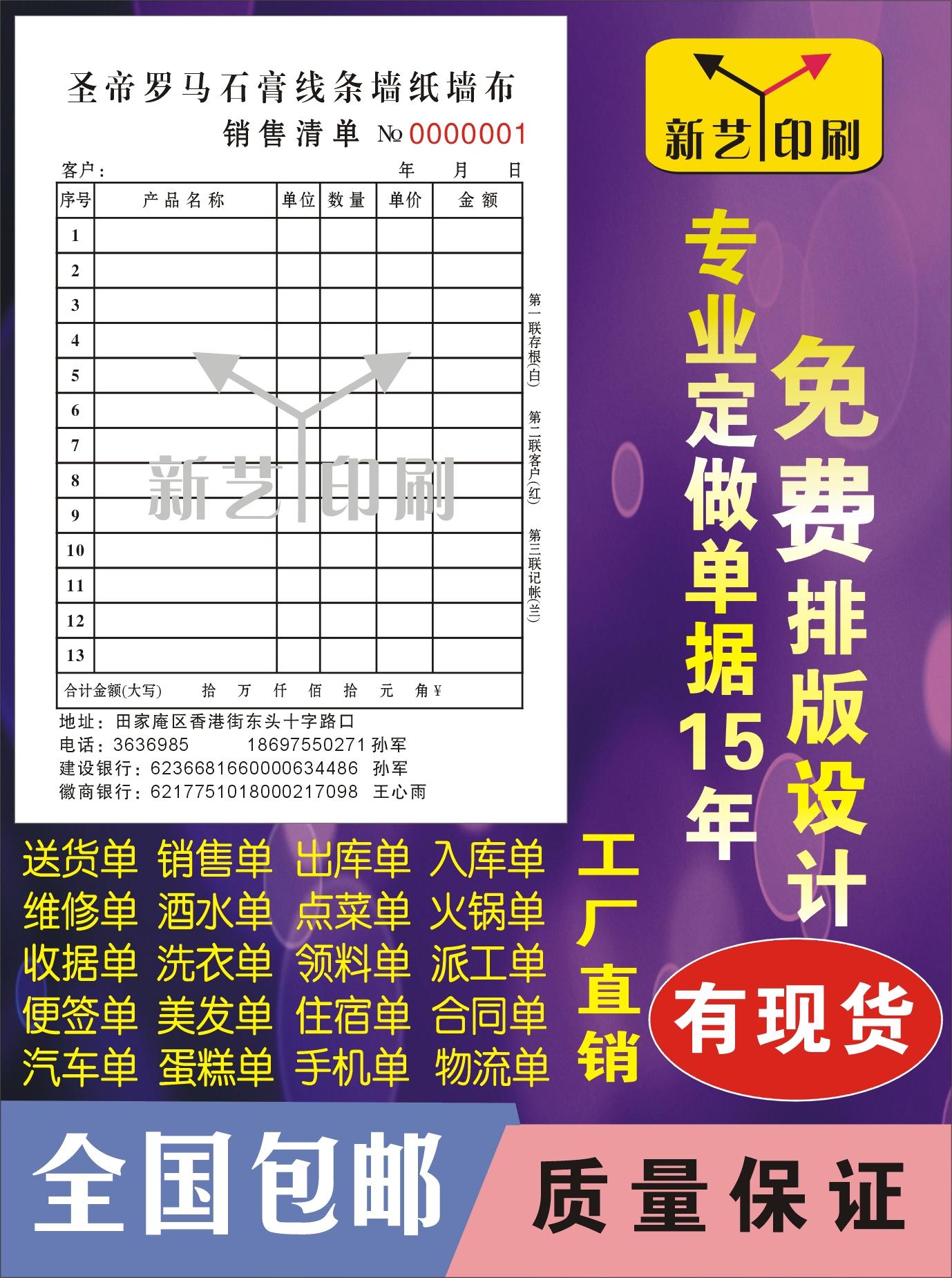 单据定做销售清单送货单二三联订制印刷点菜单订单本票据收据定制