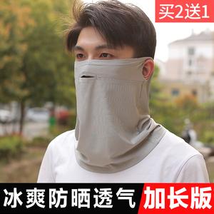 防晒面罩护颈一体围脖户外夏季冰丝男女士骑车脖子套挂耳遮阳面纱