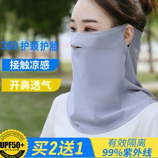 防晒面罩男女面纱夏季 户外冰丝透气防紫外线护颈一体骑行遮脸围脖