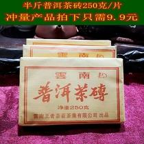 元包邮9.9克古树冰岛黄片黄金叶砖茶熟茶拍下250茶叶普洱茶熟茶