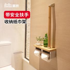 厕所卫生间纸巾盒纸巾架带安全实木扶手置物架收纳盒卷纸器手纸架