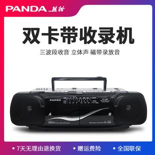 熊猫磁带播放机录音收音老式怀旧双卡带复古多功能播放器英语学习品牌