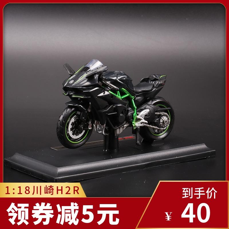 美驰图1:18摩托车模型川崎H2R仿真合金摩托玩具模型