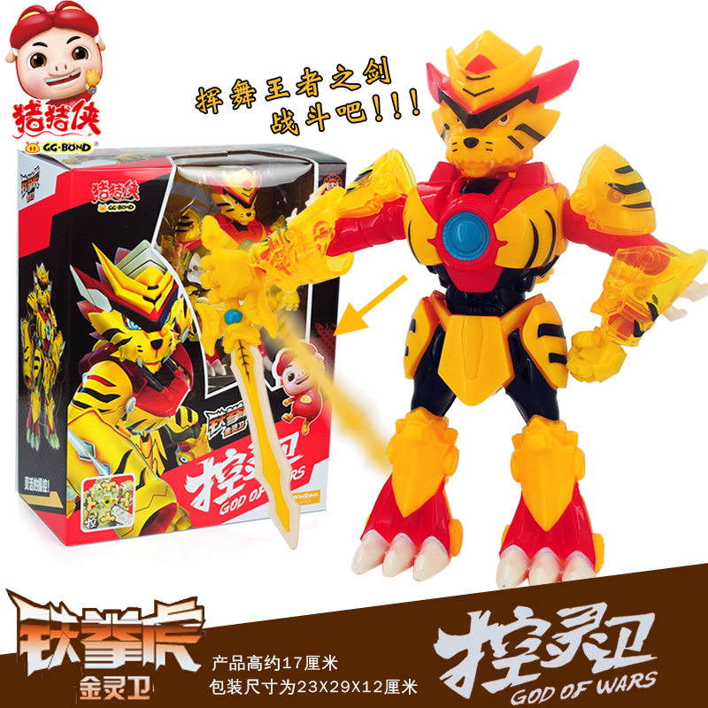 猪猪侠玩具之光明守卫者控灵卫变身勇士 变形机甲铁拳虎儿童玩具