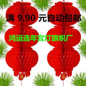 连串纸灯笼三连串塑料纸蜂窝小灯笼婚庆新年春节节日大红灯笼挂饰