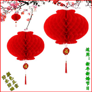 塑纸灯笼大红塑料节庆装饰户外防水婚庆新年平安阳台蜂窝折叠灯笼