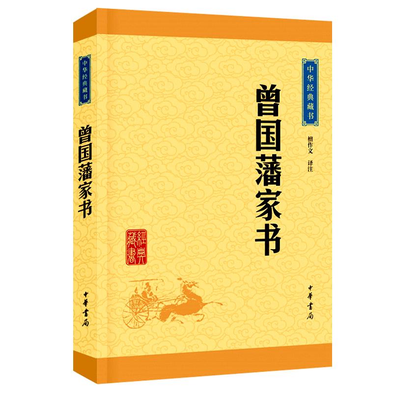 中华经典藏书(升级版)--曾国藩家书中华书局白话文全集选编正版书籍 出版社