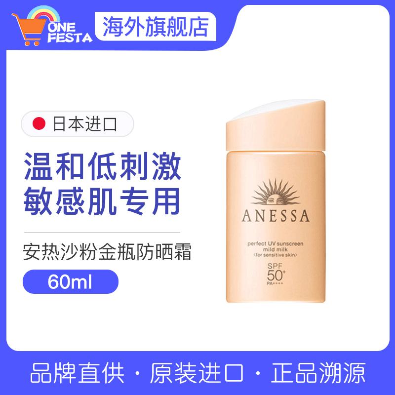 ANESSA安熱沙粉金瓶防曬霜隔離安耐曬 敏感肌專用清爽60ml SPF50+
