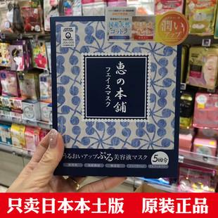 日本惠之本鋪無添加温泉水精華玻尿酸補水保濕美白收縮毛孔面膜