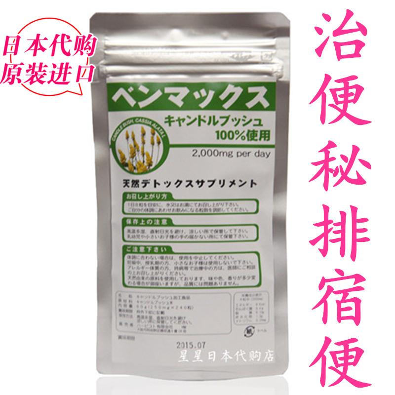 Иморт из японии затем божественный зерна Benmax ясно кишечный через затем строка пустой ночь затем природный завод еда еда волокно 240 зерна