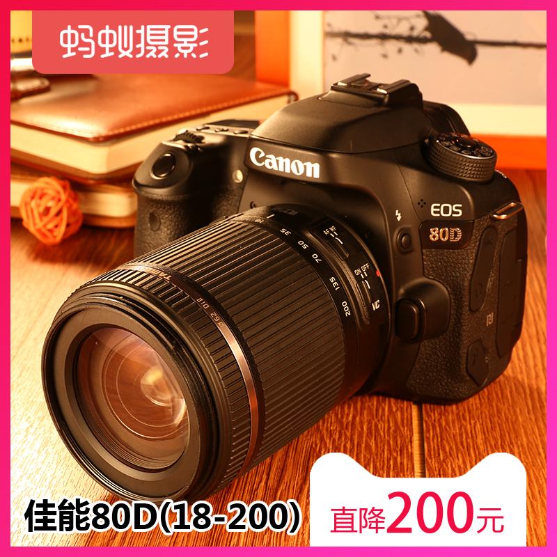 【直降200】蚂蚁摄影 Canon/佳能 80D 18-200套机中高端单反相机