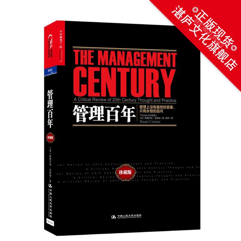 【湛庐文化旗舰店】管理百年/Think50创始人经典作品,一部现代管理学史,更是商业进化史。梳理百年管理变迁,洞悉未来管理趋势。