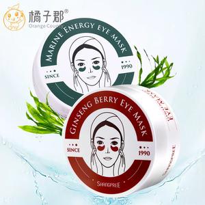 领5元券购买韩国香蒲丽红绿公主螺旋藻眼膜贴
