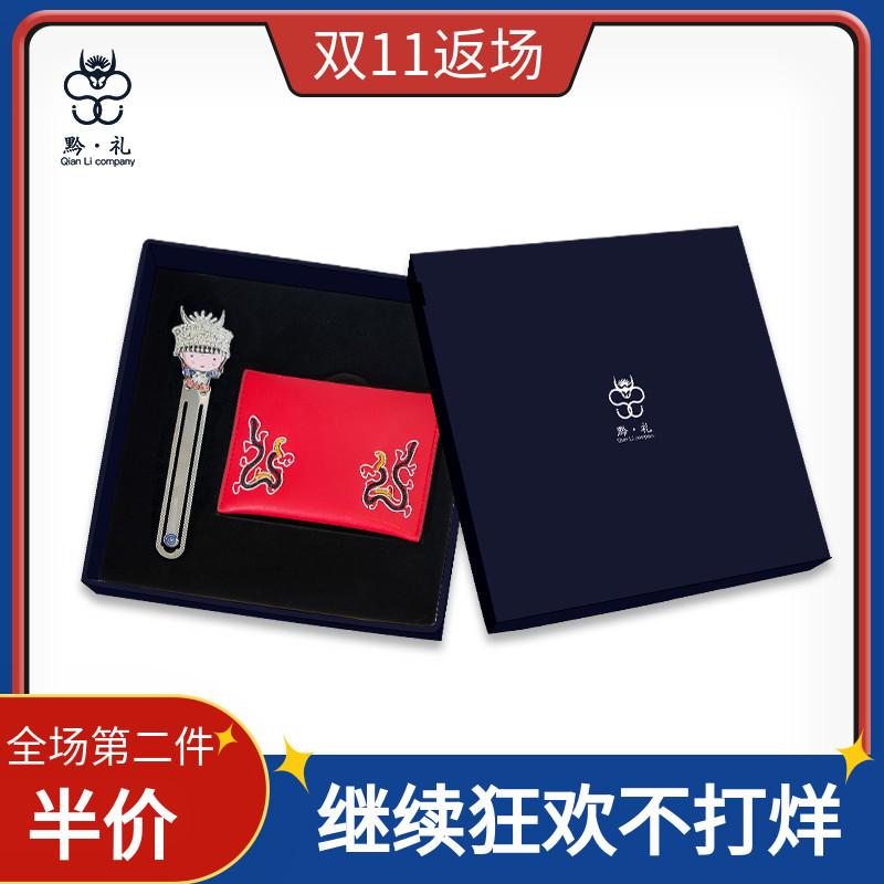 贵州特色礼品书签卡包套装双十一旅游纪念品会议伴手礼企业定制