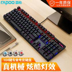 雷柏V500PRO机械键盘黑轴青轴茶轴红轴104键游戏专用吃鸡台式笔记本电脑办公家用打字有线外接电竞lol