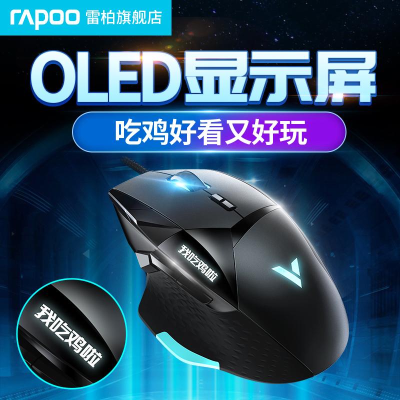 雷柏VT900有线鼠标电竞游戏吃鸡绝地求生RGB背光宏编程有线鼠标