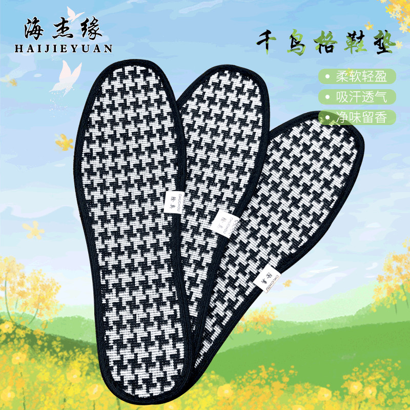 Cotton and hemp deodorant insole, herbal fragrance, comfortable, sweat absorbing, breathable, sports soft sole, shock absorbing, mens and womens skin cool in summer