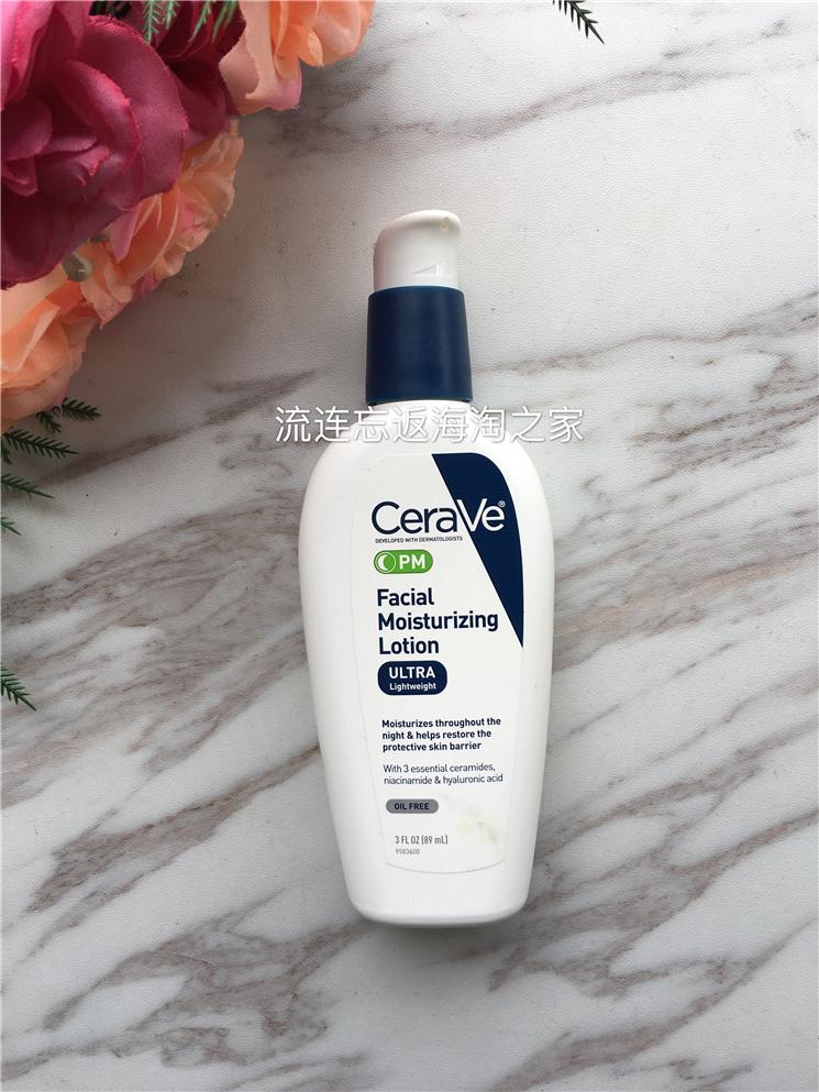 无盒特价 CeraVe pm乳液Moisturizing 夜间保湿修复乳89ML 包邮