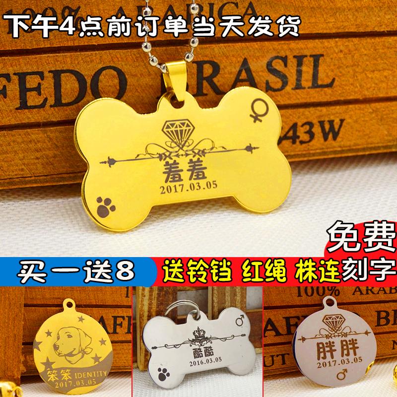 Собака карты стандарт домашнее животное известный бренд собака личность карты сделанный на заказ кот карты надпись тег тедди золото волосы собака ожерелье колокол