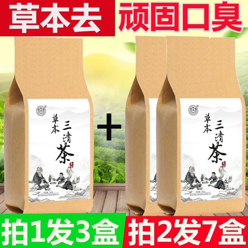 草本三清茶正品同仁堂肠胃口臭口气重胃气调理九珍茶除去舌苔白厚
