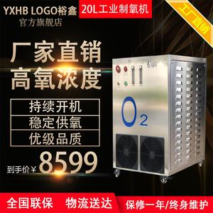 裕鑫工业制氧机20l