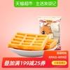 三只松鼠华夫饼248g早餐饼糕点心美食奶香饼营养面包网红休闲零食