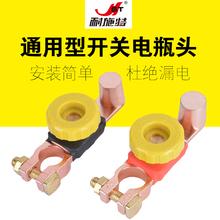 耐施特通用汽车黄铜电源开关电瓶桩头端子卡子接头断电保护防漏电