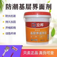 立邦墙地面加固剂界面剂墙固地固防潮防霉防止起灰脱粉基层加固剂