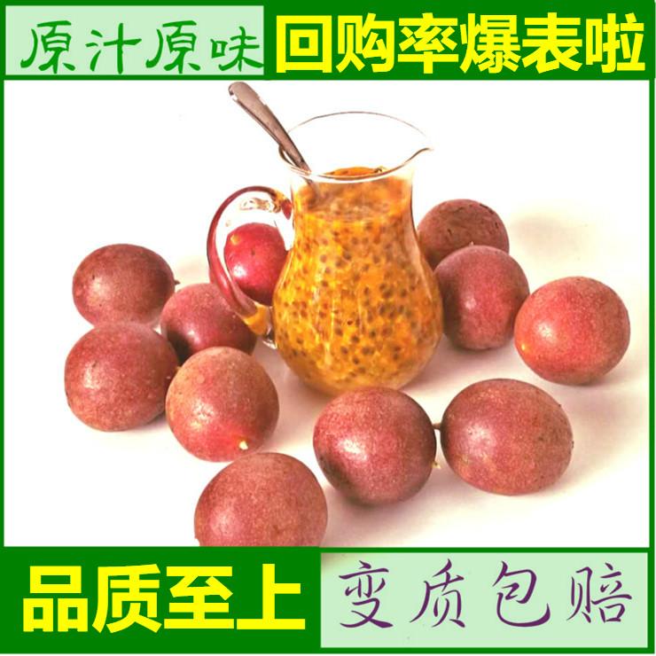 新鲜百香果原浆原味果肉香醇冷冻百香果汁2斤装满4件减6元包邮12-02新券