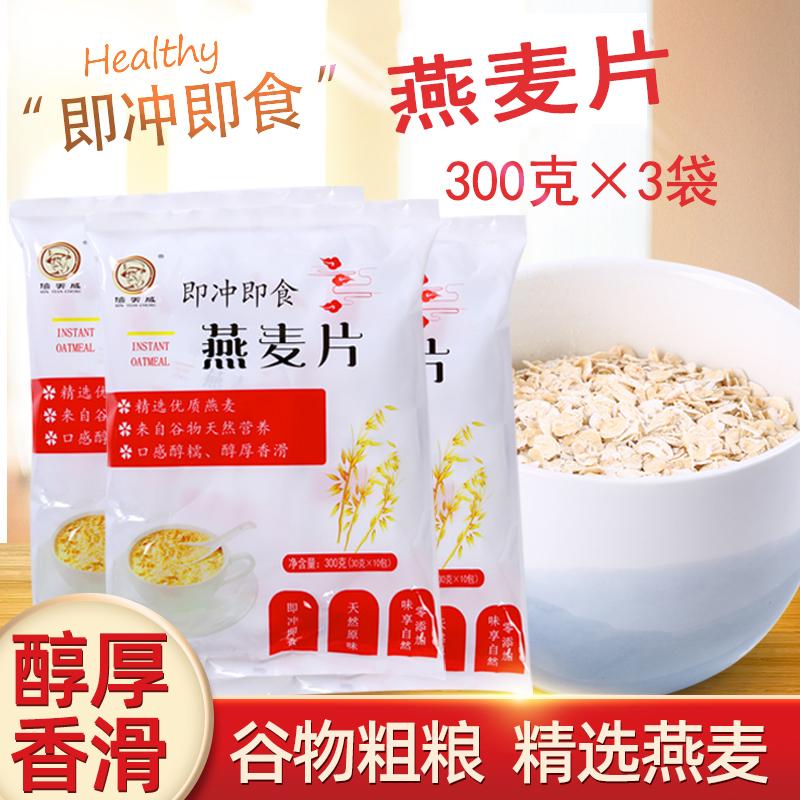 信天成无添加纯燕麦片3袋900克