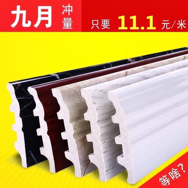踢腳線PVC自粘仿實木大理石地腳線墻角線貼木塑高分子塑料