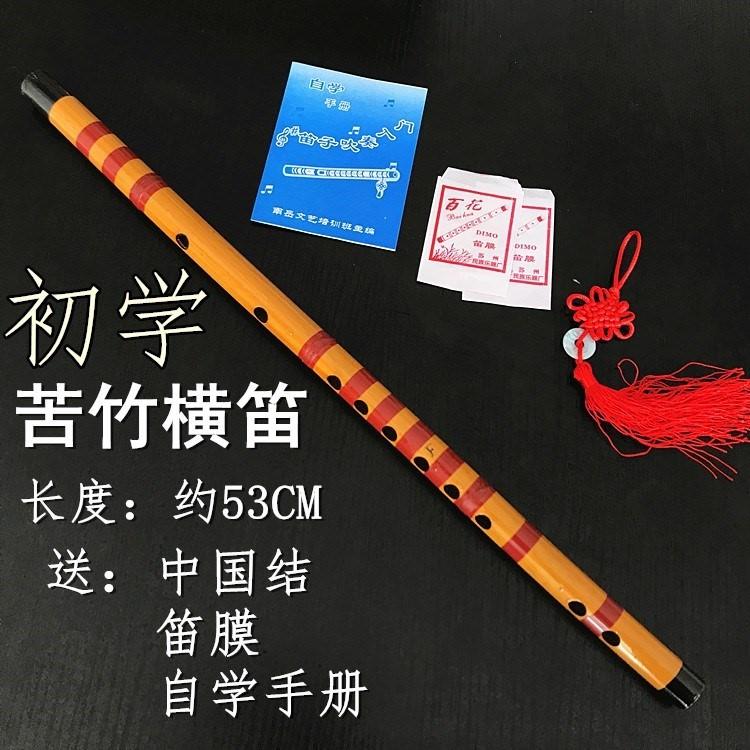 笛子乐器竹笛 学生成人儿童初学者零基础自学入门GF调专业横吹笛