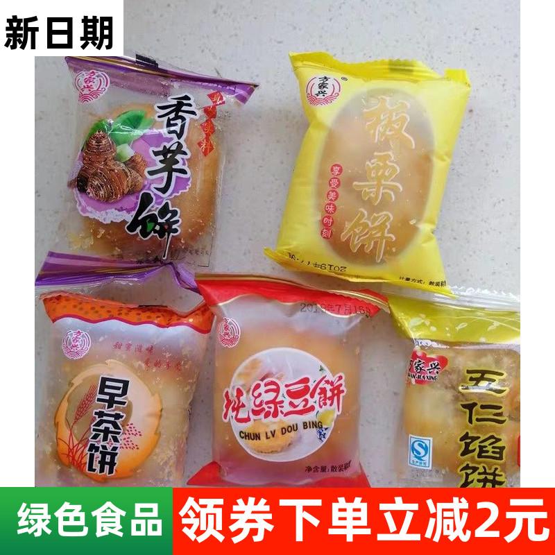 【吃货推荐】言知源味【5斤特卖】酥皮老婆饼厦门馅饼绿豆饼香芋