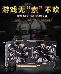 ZOTAC/索泰GTX1060 3G毁灭者 台式电脑游戏独立显卡 三星颗粒工包