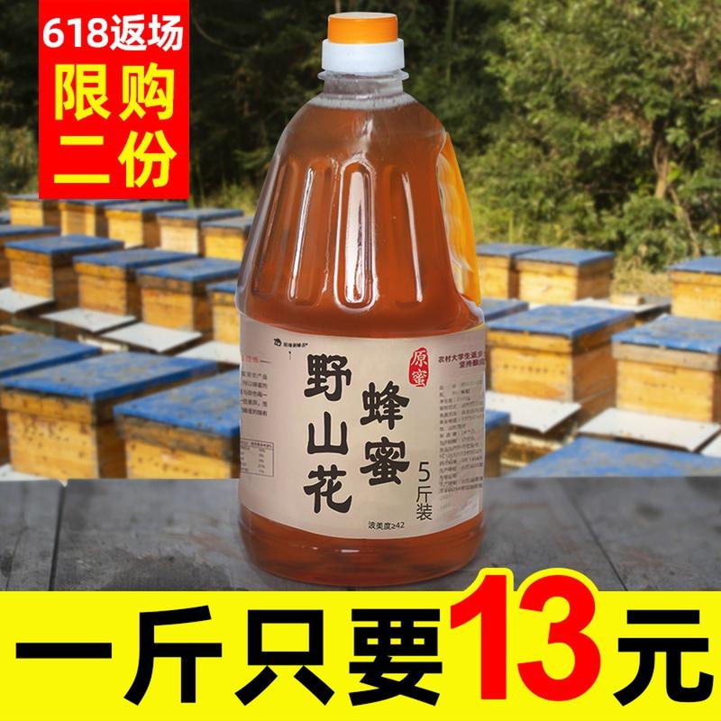 5斤装大瓶蜂蜜纯正天然农家自产土蜂蜜无添加百花蜜大桶2500g野生