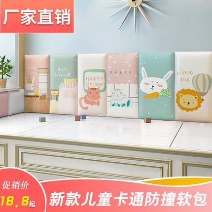 儿童房定制榻榻米软包墙贴自粘软包卡通软包防撞