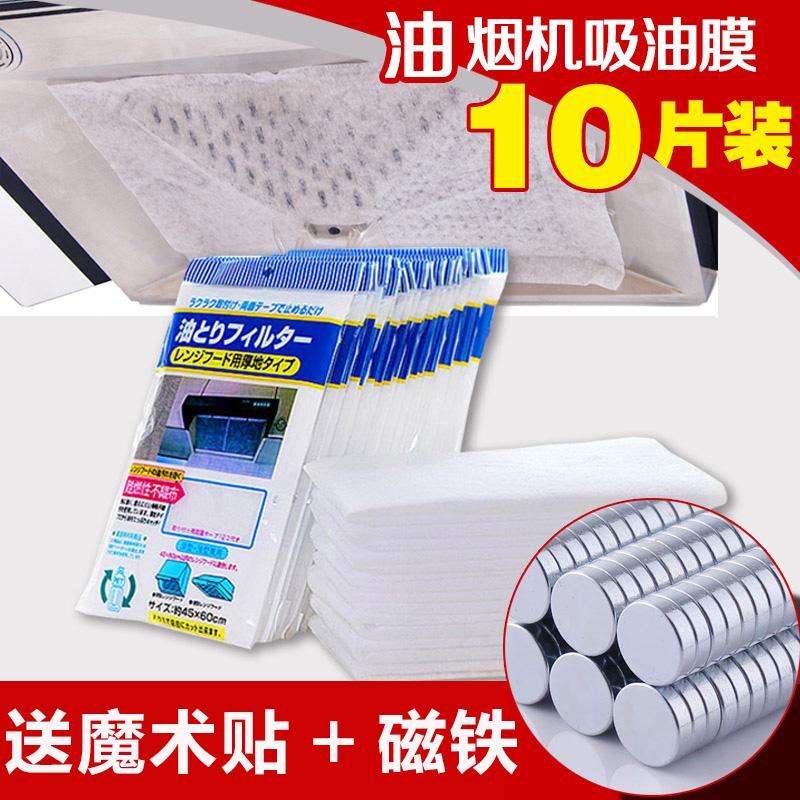 10片装厨房吸烟机过滤网吸油纸耐高温防油烟吸油棉防油烟贴纸网罩