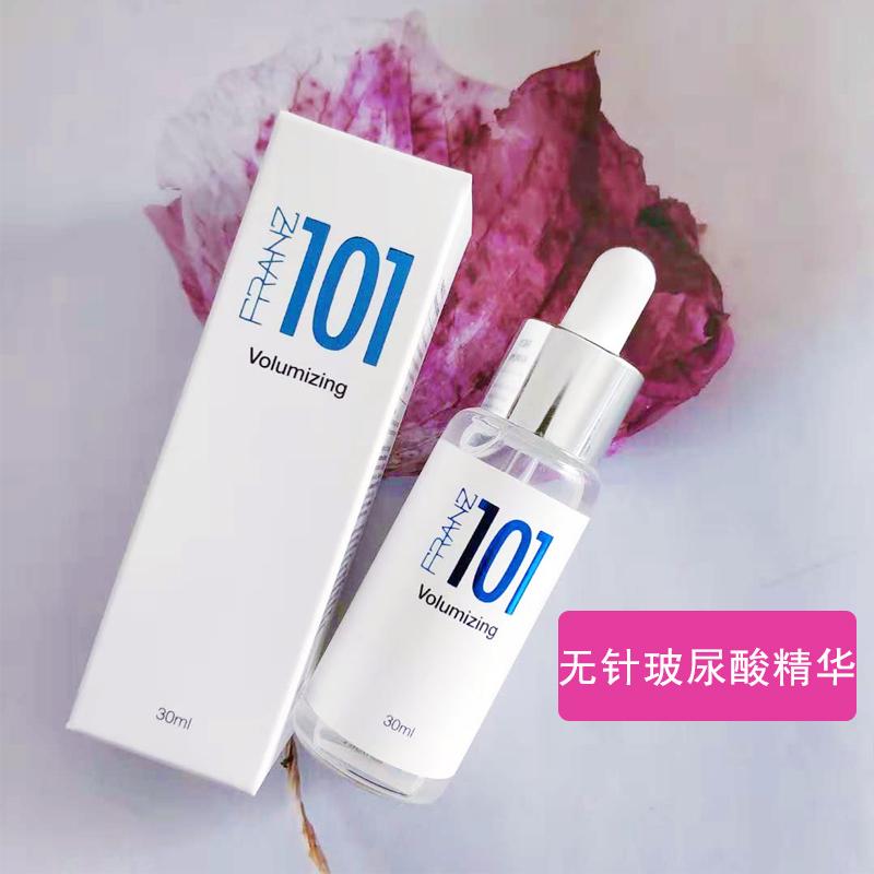 韩国肤澜滋FRANZ 101弹性精华液玻尿酸补水Volumizing 30ml