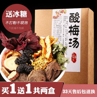 老北京自制原材料包商用酸梅汤