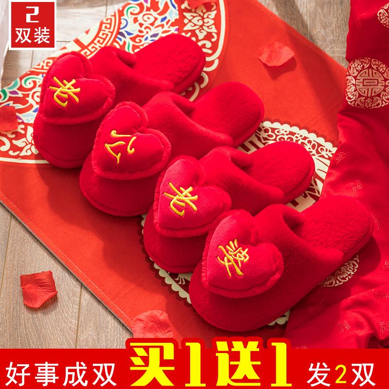 2双装结婚棉拖鞋喜庆红色一对婚庆情侣婚用新婚室内婚礼老公老婆