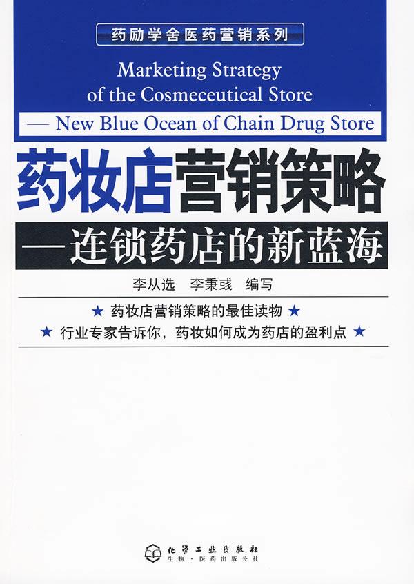 保证正版 药励学舍医药营销系列--药妆店营销策略-连锁药店的新蓝海 李