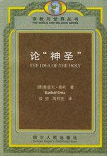 成穷 周邦宪 论神圣——宗教与世界丛书 保证正版 奥托