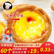 七哥葡式蛋挞皮30个酥皮带锡底托蛋塔皮蛋挞液套餐家用速食原料