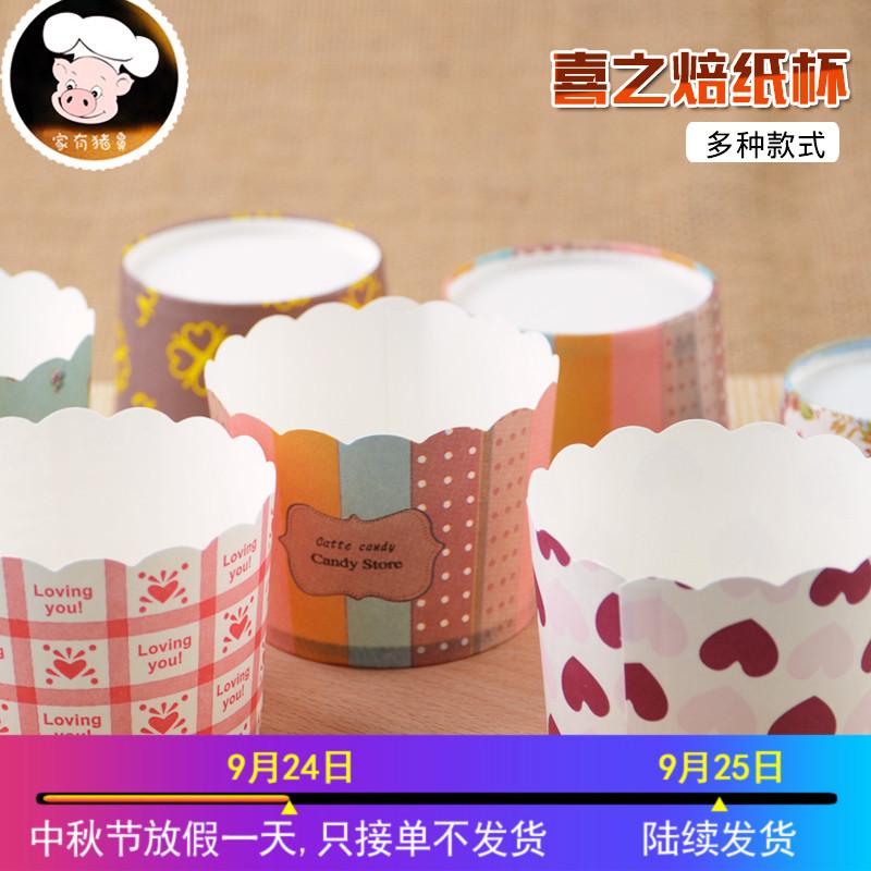 喜之焙蛋糕纸杯马芬杯耐高温烤箱 方形圆形大小号蛋糕纸托20/50装
