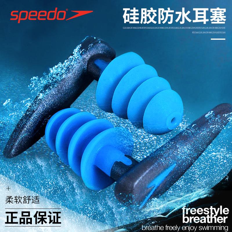 Speedo速比涛游泳耳塞成人舒适防水游泳装备防水硅胶耳塞洗澡