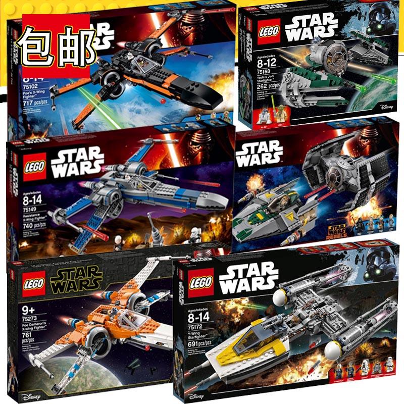 LEGO乐高星球大战75273X翼战机75102太空飞船Y翼攻击星际战舰玩具
