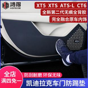 专用于凯迪拉克XT5车门防踢垫ATSL防踢垫XTS内饰改装CT6防护垫